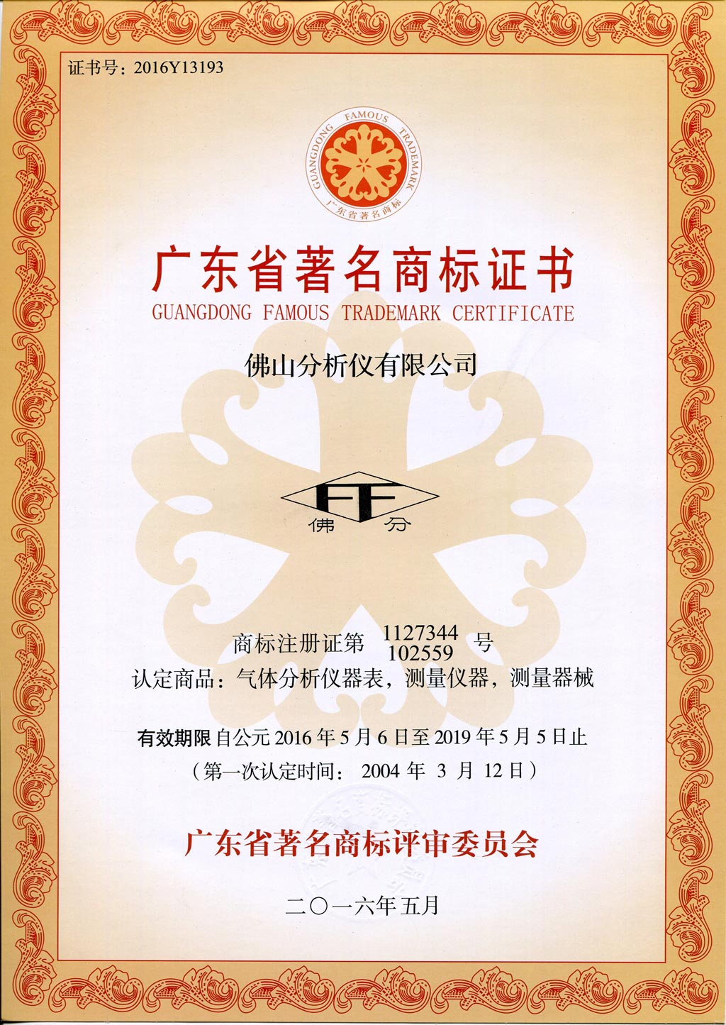 Certificate Of Honor FOSHAN ANALYTICAL INSTRUMENT CO