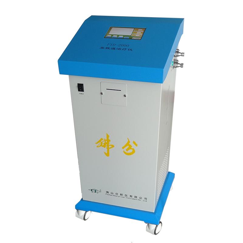 fyd-2000亚低温治疗仪